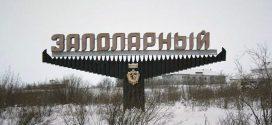 Посёлки Воркуты