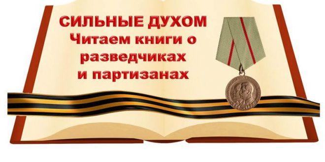 Акция «Сильные духом: читаем книги о разведчиках и партизанах»