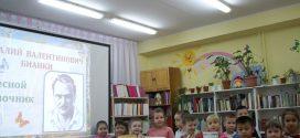 В гостях у Виталия Бианки
