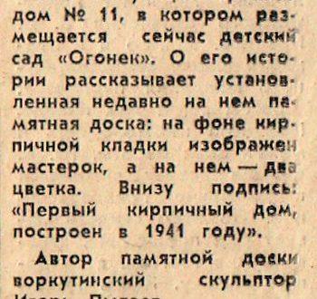 Зап 1980 6 февр с.1