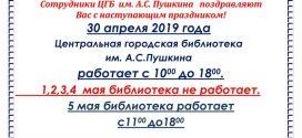 Режим работы ЦГБ им. А.С. Пушкина в праздничные дни