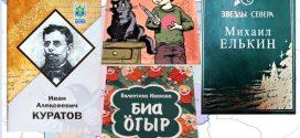 НАЗВАНЫ ЛУЧШИЕ КНИГИ ГОДА В РЕСПУБЛИКЕ