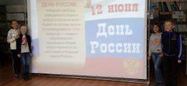 «Моя страна – моя Россия»