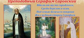 «Лики Святой Руси».