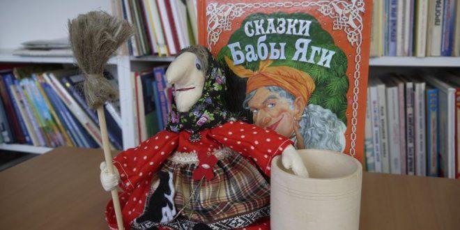«Сказки Бабы Яги»