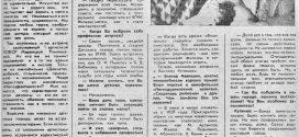 Надежда Румянцева и Виктор Кулаков в Воркуте