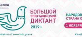 «Итоги большого этнографического диктанта 2019» в г. Воркуте