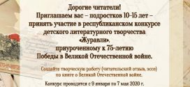 Республиканский конкурс детского литературного творчества «Журавли»