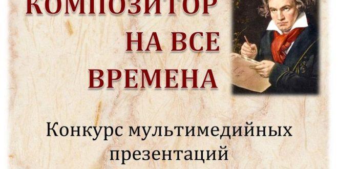 Композитор на все времена