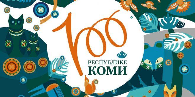 100-летия Коми