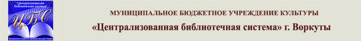 Централизованная библиотечная система города Воркуты
